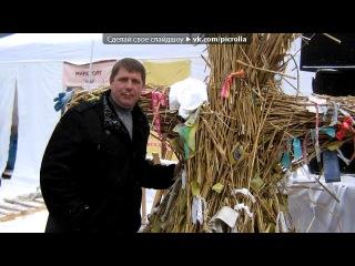 «масленица» под музыку Новогодние песни - Три белых коня (из к/ф Чародеи) . Picrolla